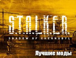 Лучшие моды на Тень Чернобыля