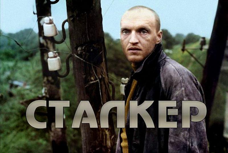Сталкер фильм