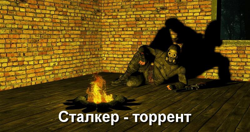сталкер торрент